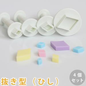 抜き型 ひし 4個セット(手作り石鹸 クッキー型 お菓子作り 製菓) cafe-de-savon