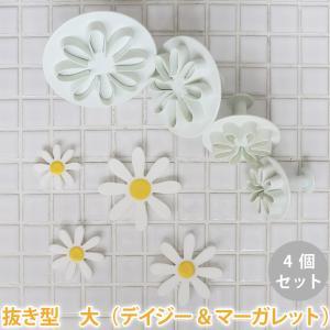 抜き型 デイジー&マーガレット 4個セット(手作り石鹸 クッキー型 お菓子作り 製菓) cafe-de-savon