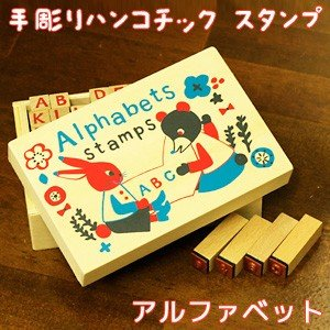 手彫りハンコチック スタンプ アルファベット (入園 入学 名入れ オリジナル スタンプ 手作り石鹸) cafe-de-savon