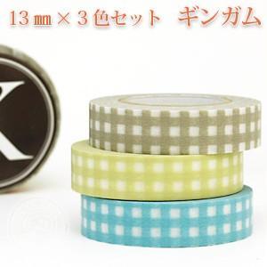 マスキングテープ 13mm ギンガム 3色セット|cafe-de-savon