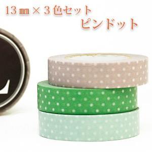 マスキングテープ 13mm ピンドット 3色セット|cafe-de-savon