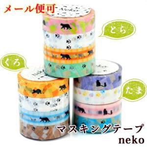 Neko マスキングテープ 4巻セット とら/たま/くろ|cafe-de-savon