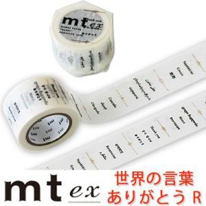 マスキングテープ 『mt ex 世界の言葉・ありがとうR』 cafe-de-savon