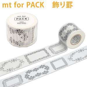 マスキングテープ 『mt ex 飾り罫・黒 R』|cafe-de-savon