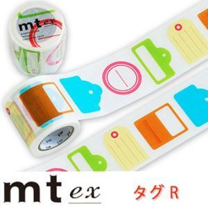 マスキングテープ 『mt ex タグ R』|cafe-de-savon
