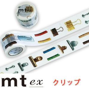 マスキングテープ 『mt ex クリップ』|cafe-de-savon