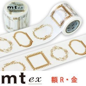 mt マスキングテープ 『mt ex 額R・金』|cafe-de-savon