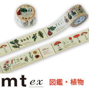 マスキングテープ 『mt ex 図鑑・植物』|cafe-de-savon