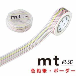 マスキングテープ 『mt ex 色えんぴつ・ボーダー』|cafe-de-savon