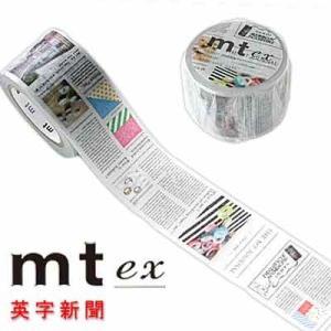 mt マスキングテープ 『mt ex 英字新聞』|cafe-de-savon