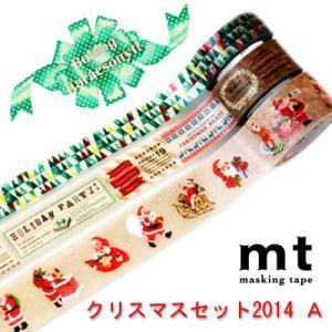 mtクリスマスセット2014 A 3色セット (マスキングテープ)|cafe-de-savon