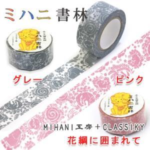 ミハニ書林 マスキングテープ 花綱にかこまれて(グレー)|cafe-de-savon