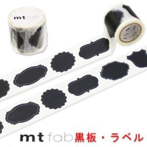 マスキングテープ 黒板・ラベル cafe-de-savon