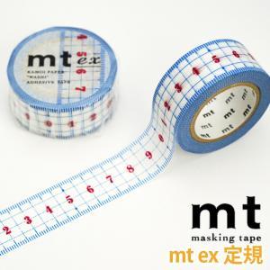 マスキングテープ 『mt ex 定規』 (mt 文房具 定規)(ポストお届け可/5)|cafe-de-savon