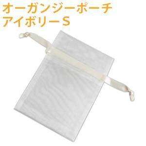 オーガンジーポーチ ホワイト S (ポストお届け可/1)|cafe-de-savon