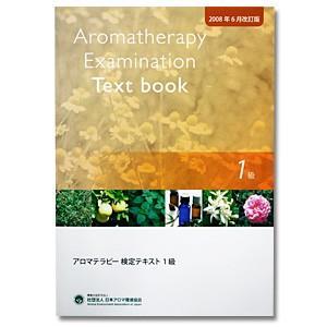 アロマテラピー検定テキスト1級(改定版)|cafe-de-savon