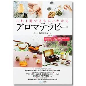 これ1冊できちんとわかるアロマテラピー|cafe-de-savon