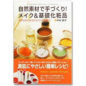 自然素材で手づくり!メイク&基礎化粧品|cafe-de-savon