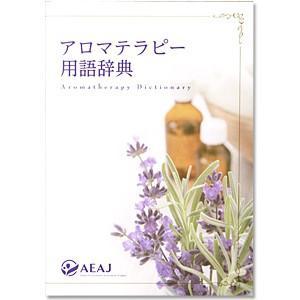 アロマテラピー用語辞典(2012年6月改訂版)|cafe-de-savon