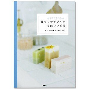 おうちでかんたん!暮らしの手づくり石鹸レシピ帖|cafe-de-savon