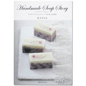 Handmade Soap Story フラワーコンフェティソープが奏でる世界|cafe-de-savon