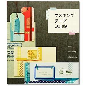 マスキングテープ活用帖|cafe-de-savon