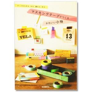 マスキングテープでつくるかわいい小物 テープをちぎる、はる、重ねる、彩る|cafe-de-savon