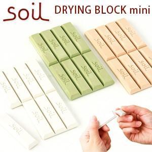 (ポストお届け選択OK) ドライングブロック ミニ soil (ソイル) (イスルギ drying block 乾燥剤 珪藻土 調湿)|cafe-de-savon
