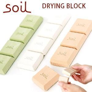 (ポストお届け選択OK) ドライングブロック soil (ソイル) (イスルギ drying block 乾燥剤 珪藻土 調湿)|cafe-de-savon