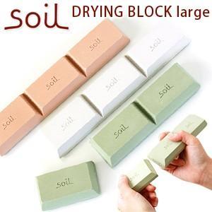 ドライングブロック ラージ soil (ソイル) (イスルギ drying block 乾燥剤 珪藻土 調湿)|cafe-de-savon