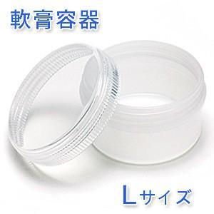 軟膏容器 L (コスメ 容器 保存)|cafe-de-savon
