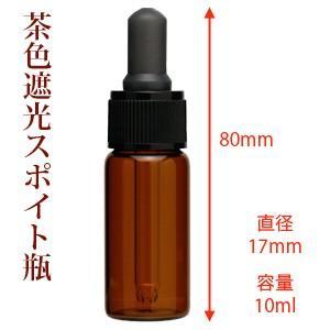 スポイト付遮光瓶(茶色) 10ml (ガラス 遮光ビン スポイト付 アロマ)|cafe-de-savon