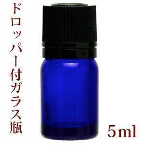 (ポストお届け選択OK) ドロッパー付ガラス瓶 コバルトブルー 5ml (保存容器 手作り石けん 手作りコスメ 遮光ビン)|cafe-de-savon