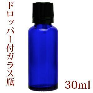ドロッパー付ガラス瓶 コバルトブルー 30ml (保存容器 手作り石けん 手作りコスメ 遮光ビン)