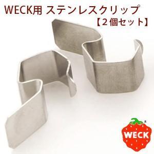 (ポストお届けOK) WECK(ウェック)用 ステンレスクリップ 2個セット (キャニスター 保存容器)|cafe-de-savon