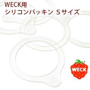 (ポストお届けOK) WECK(ウェック)用 シリコンパッキン (キャニスター 保存容器)|cafe-de-savon