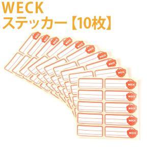 (ポストお届けOK) WECK(ウェック) ステッカー (キャニスター 保存容器 シール)|cafe-de-savon