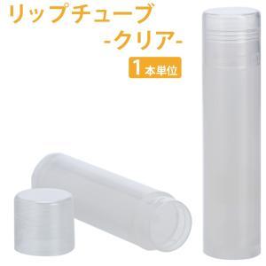 (ポストお届け選択OK) リップチューブ クリア 1本 (リップクリーム容器) (手作りコスメ リップ 容器)|cafe-de-savon