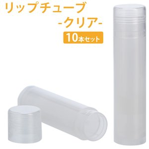(ポストお届け選択OK) リップチューブ クリア 10本セット (リップクリーム容器) (手作りコスメ リップ 容器)|cafe-de-savon