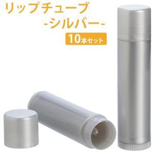 (ポストお届け選択OK)  リップチューブ ライトシルバー 10本セット (リップクリーム容器) (手作りコスメ リップ 容器)|cafe-de-savon