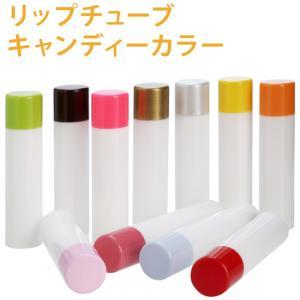 (ポストお届け選択OK)  リップチューブ キャンディーカラー 1本 (リップクリーム容器) (手作りコスメ リップ 容器)|cafe-de-savon