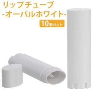 (ポストお届け選択OK) リップチューブ オーバル ホワイト 10本セット (手作りコスメ リップ 容器)|cafe-de-savon