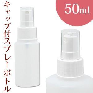 キャップ付き スプレーボトル[スプレー容器] 50ml【手作り化粧品/コスメ】