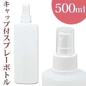 キャップ付き スプレーボトル(スプレー容器) 500ml(手作り化粧品 コスメ)
