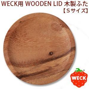 (ポストお届けOK) WECK (ウェック)用 WOODEN LID (ウッドカバー 木製のフタ) Sサイズ|cafe-de-savon