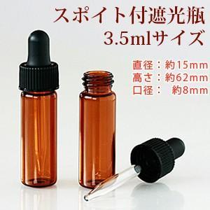 (ポストお届け選択OK)スポイト付遮光瓶(茶色) 3.5ml 1個(保存容器 手作り石けん 手作りコスメ 遮光ビン)|cafe-de-savon