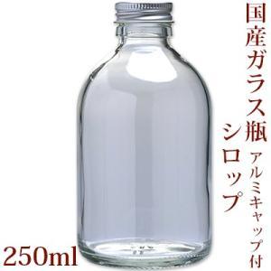 国産ガラス瓶 シロップ 250ml(ハーバリウム ボトル チンキ ドライフラワー ドレッシング バスソルト)|cafe-de-savon