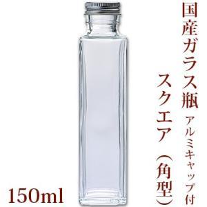 国産ガラス瓶 スクエア 150ml (ハーバリウム ボトル 角 チンキ ドライフラワー ドレッシング バスソルト)|cafe-de-savon