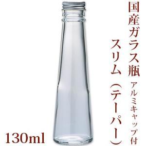 国産ガラス瓶 スリム 130ml(ハーバリウム ボトル 円錐 チンキ ドライフラワー ドレッシング バスソルト)|cafe-de-savon