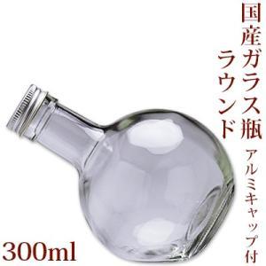 国産ガラス瓶 ラウンド 300ml(ハーバリウム ボトル 丸 チンキ ドライフラワー ドレッシング バスソルト)|cafe-de-savon